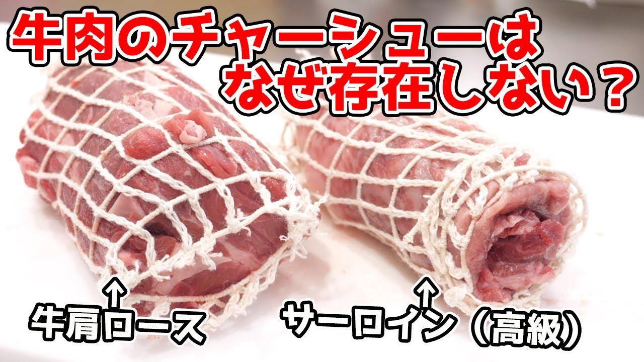 牛肉のチャーシューが存在しない理由が 1発で分かる動画