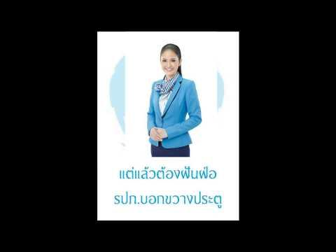 รักสาวธนาคารกรุงไทย