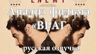 """Анализ фильма """"Враг"""" (Chris Stuckman RUS)"""