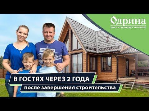 Строительная компания Одрина - отзыв и прогулка по готовому дому.