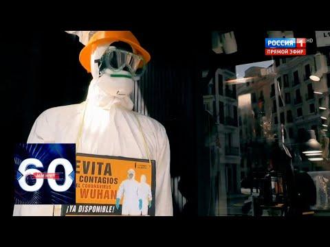 ВОЗ: мир не готов противостоять коронавирусу. 60 минут от 26.02.20