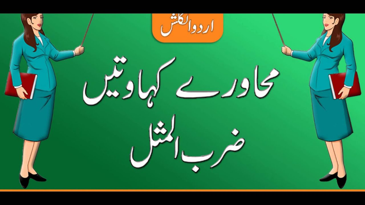 Idioms and phrases in Urdu