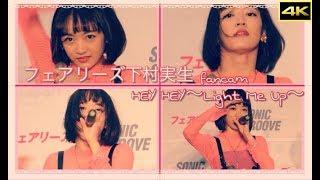 フェアリーズ ◎HEY HEY~Light Me Up~☆下村実生fancam ☆サムネイル画像...