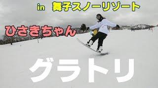 ひさきちゃん グラトリ in 舞子スノーリゾート