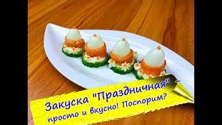 """ЗАКУСКА """"Праздничная""""  -  для Рождественского стола!"""