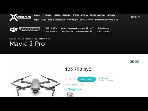 видео: DJI Mavic 2 Pro лучшии дрон для реидов.  Отчет  о подготовке.  4vision.