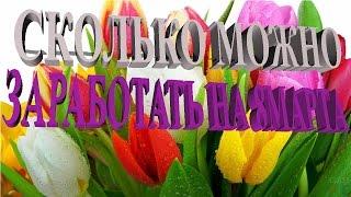Сколько можно заработать на продажи тюльпанов на 8 марта(Сколько можно заработать на продажи тюльпанов на 8 марта? Как и сколько можно заработать на тюльпанах 8 март..., 2017-03-08T13:02:08.000Z)