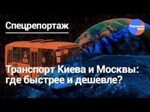Цены на транспорт: Москва против Киева