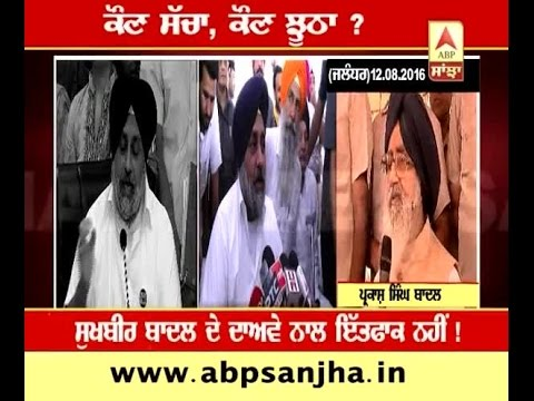 Who is speaking truth: Sukhbir Badal or Parkash Singh Badal ?