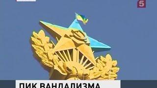 Хулиганы выкрасили в цвета украинского флага звезду на шпиле столичной высотки