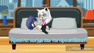 Белая кошка и упрямый хозяин 7 серия (Gacha Life) на русском! (В плену сознания)