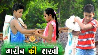 गरीब की राखी || Garib ki rakhi || Raksha bandhan special video 2019 || 15Aug Special video