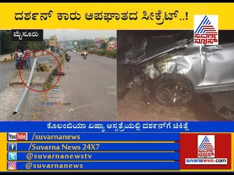 Darshan Car Accident Spot In Mysuru