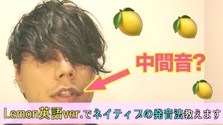 【発音解説#1】Lemon英語ver.をネイティブな発音で歌えるコツ教えます【米津玄師】