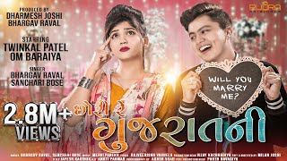 Chhori Re Gujarat Ni   Twinkal Patel   Om Baraiya   New Gujarati Song 2021   Rudra Originals