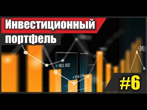 #6 Инвест портфель от 01.12.19. Брокерский счет и ИИС. Тинькофф инвестиции