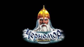 """ТРЕЙЛЕР мюзикла """"Черномор"""""""