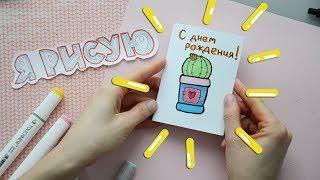 ПРИКОЛЬНАЯ ОТКРЫТКА своими руками на ДЕНЬ РОЖДЕНИЯ / Как сделать открытку на бюджете