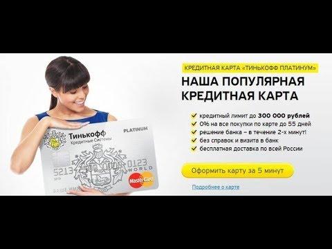 Кредитная карта Тинькофф — стоит ли оформлять?
