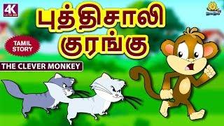 புத்திசாலி குரங்கு - Clever Monkey | Bedtime Stories for Kids | Fairy Tales in Tamil | Tamil Stories