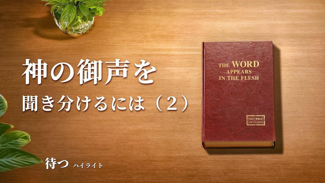 キリスト教映画「待つ」抜粋シーン(6)神の声を聞き分ける方法(2)   日本語吹き替え