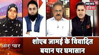 Shoaib Jamai के विवादित बयान पर छिड़ा घमासान! | देखिये Aar Paar Amish Devgan के साथ