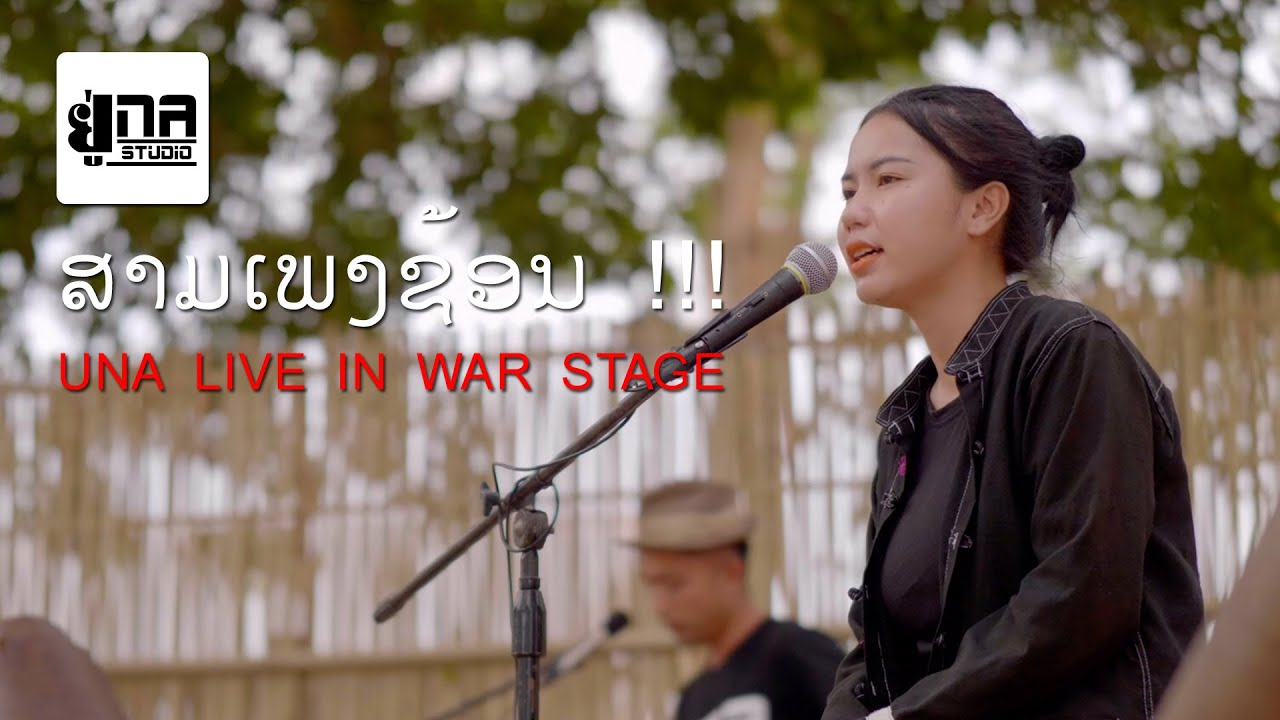 Download UNA LIVE IN WAR STAGE 01 | ສາມເພງຊ້ອນ | สามเพลงช้อน