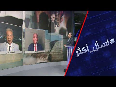 أزمة سد النهضة الإثيوبي.. هل تنجح وساطة الجزائر لحلها مع مصر والسودان؟  - نشر قبل 6 ساعة