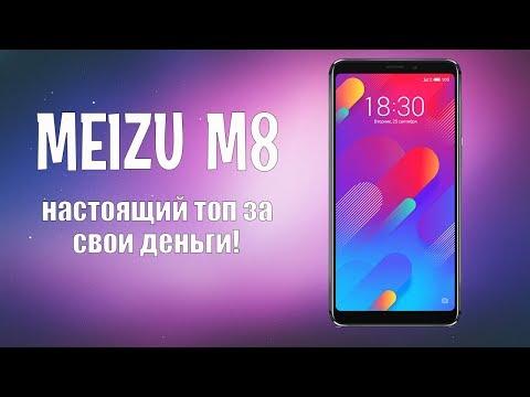 ОБЗОР MEIZU M8 - НАСТОЯЩИЙ ТОП ЗА СВОИ ДЕНЬГИ