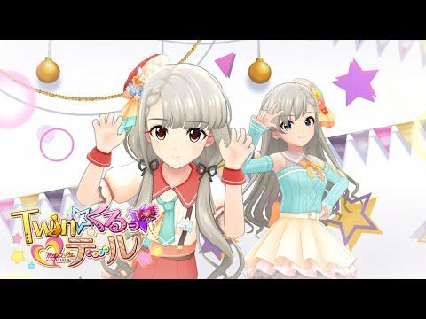 「デレステ」Twin☆くるっ★テール (Game ver.) 久川颯、久川凪 SSR