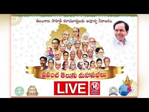 ప్రపంచ తెలుగు మహాసభలు 2017 ప్రత్యక్షప్రసారం | World Telugu Conference LIVE | Day 2 | V6 News