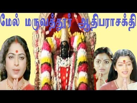 Mel Maruvathur Adipara Sakthi-K R Vijaya,Nalini,Senthil,Mega Hit Tamil Devotional H D Full Movie