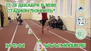 Командный Кубок по Якутским прыжкам.Анонс
