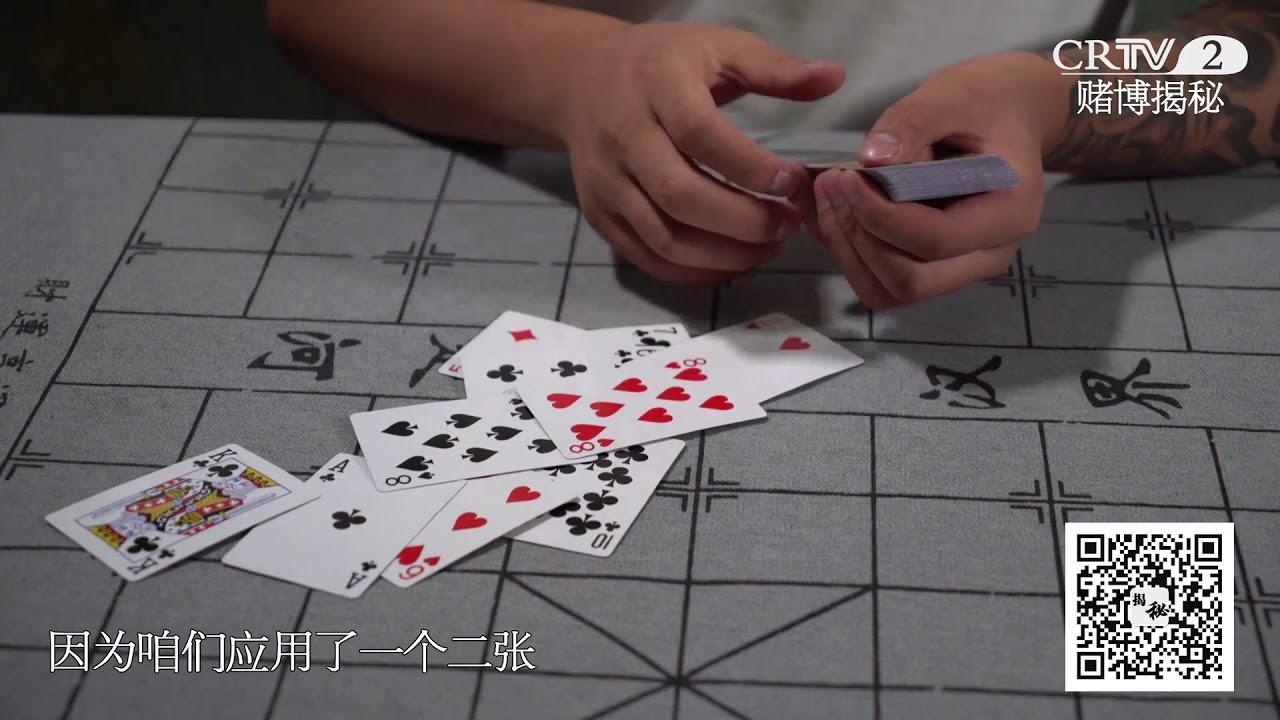 九哥赌术揭秘,第二十七集,二张,魔术,赌博,揭秘,整蛊,反赌诱惑,中国反赌大师