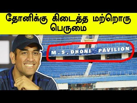 MS Dhoni pavilion:தோனி பெயரில் பெவிலியன், கொண்டாடும் ரசிகர்கள் | Oneindia Tamil Mp3