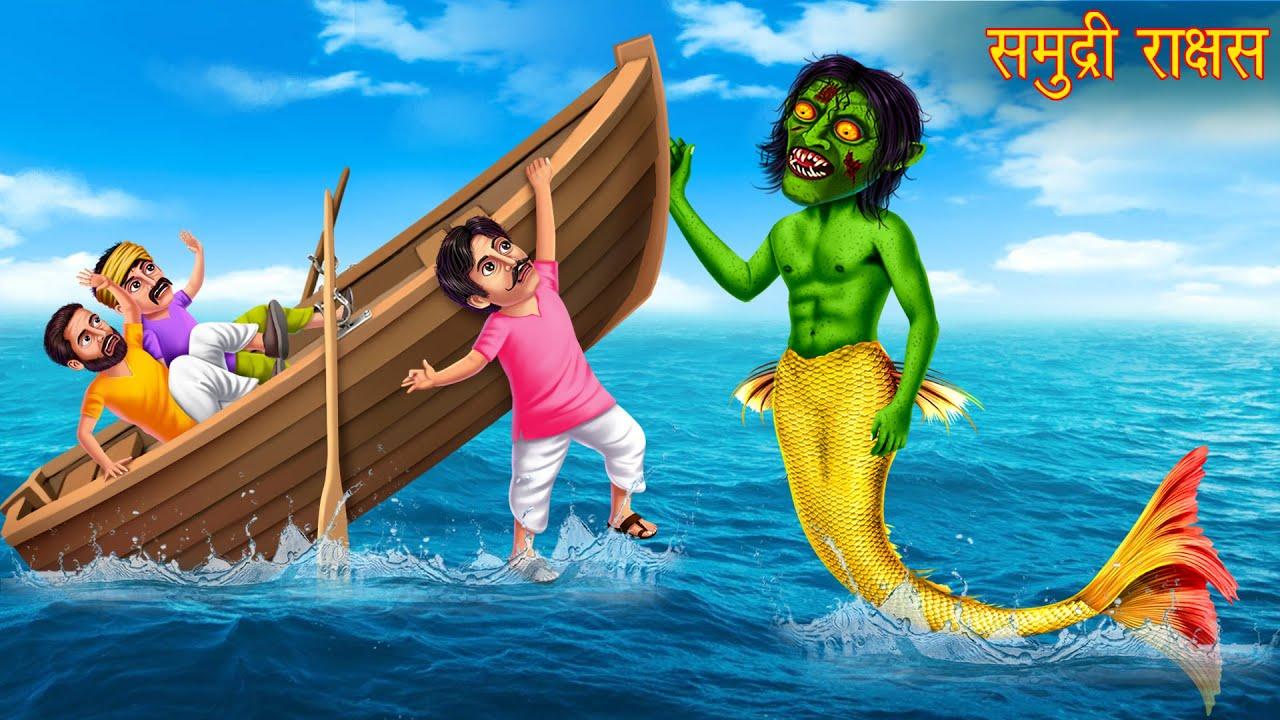 समुद्री राक्षस | जादुई जलपरी - 5 | Part 5 | Magical Mermaid | Horror Stories in Hindi | New Stories