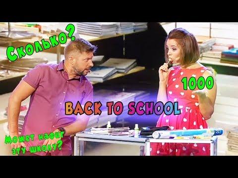 ПОКУПКИ К ШКОЛЕ 2018! Как собрать рюкзак дешево в школу - РАСПРОДАЖА НА СЕНТЯБРЬ- BACK TO SCHOOL