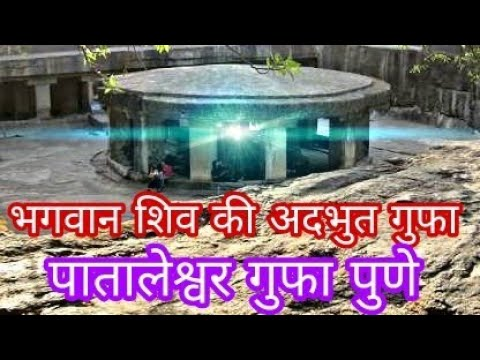 Pataleshwar Cave temple | ancient Lord Shiva Cave | Jangli m