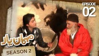 مهمان یار- فصل دوم - قسمت دوم / Mehman-e-Yaar - Season 2 - Episode 02- Haji Muhammad Agha
