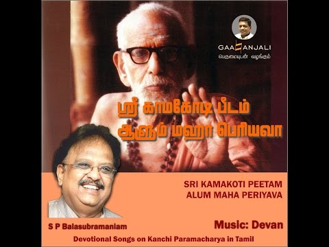 Dr. SPB and PRIYA SISTERS Songs on KANCHI PARAMACHARYA - Jukebox