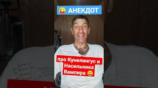 АНЕКДОТ про Кунелингус и Насильника Вампира Самые Смешные Свежие Анекдоты