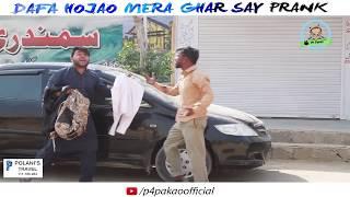 | DAFA HOJAO MERA GHAR SAY PRANK | By Nadir Ali In | P4 Pakao | 2018
