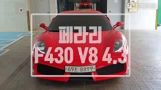 2006 페라리 F430 V8 4.3