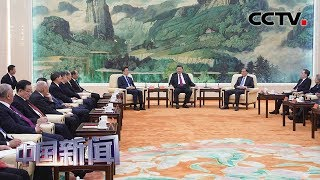 [中国新闻] 习近平同党外人士共迎新春 代表中共中央 向各民主党派 工商联和无党派人士 向统一战线广大成员 致以诚挚的问候和新春的祝福 | CCTV中文国际