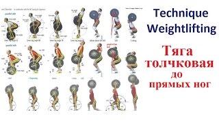 Тechnique Weightlifting-Zakharov: Тяга Толчковая до прямых ног/Lift up straight feet.