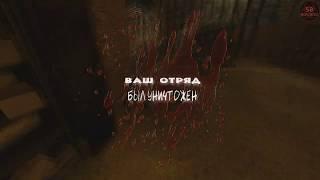 """Истинный """"Отряд самоубийц"""" - Новый тиммейт - Серия 2 (спустя год)"""