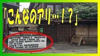 【海外の反応】外国人「マジかよ…日本!」日本の世界一小さな浮世絵博物館の開館時間が斬新過ぎて海外で話題に!【衝撃】