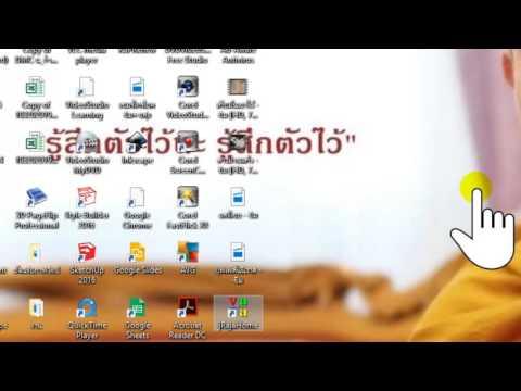 โปรแกรมเปลี่ยนข้อความเป็นเสียงพูดภาษาไทย