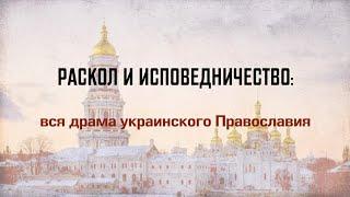 Раскол и исповедничество: вся драма украинского Православия