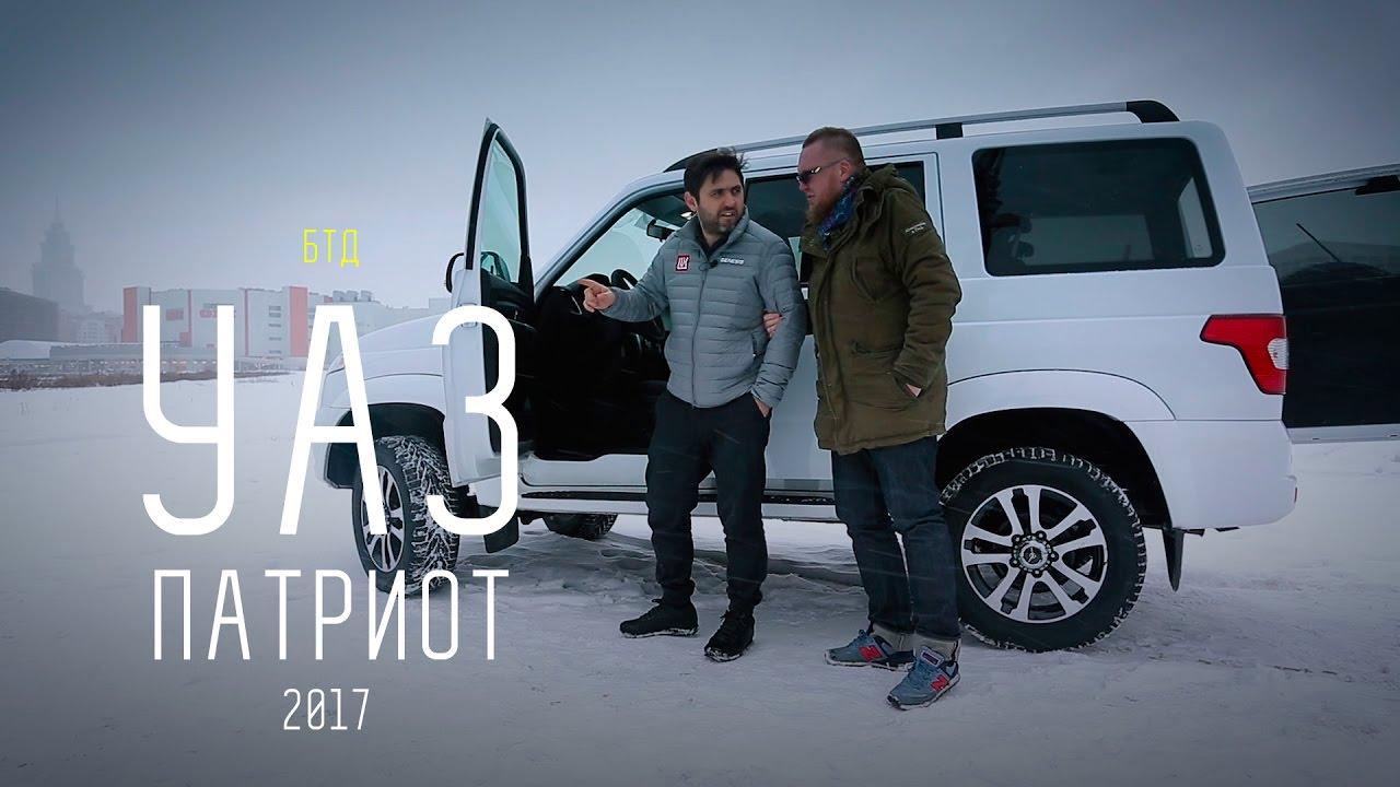 ЛУЧШИЙ ВНЕДОРОЖНИК ЗА МИЛЛИОН -  УАЗ ПАТРИОТ 2017
